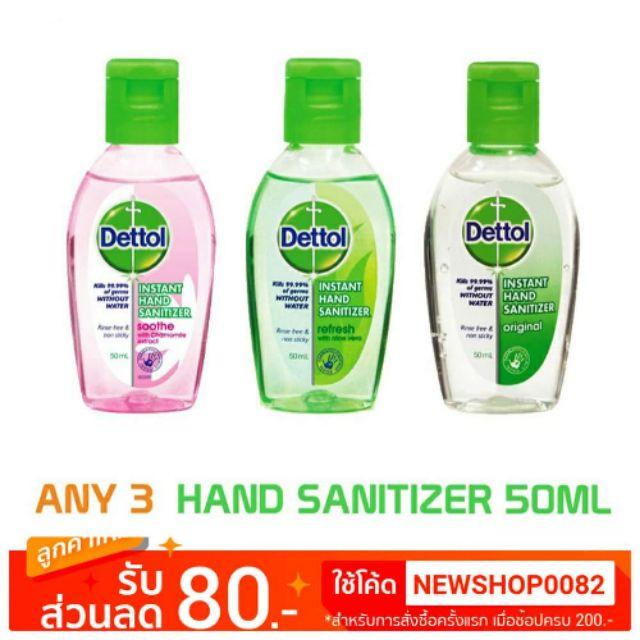 สบู่ล้างมือถุงเติมเจลล้างมือเจลล้างมือ❀💦dettol เจลล้างมือ เดตตอล ขนาด50 มล.💦