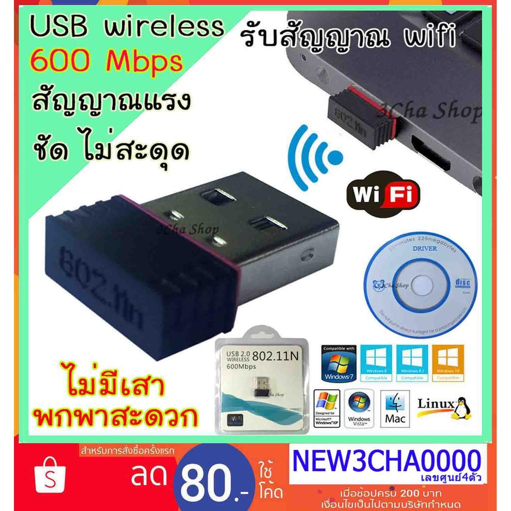 ใหม่ล่าสุด! USB ตัวรับ WIFI 600Mbps ตัวรับสัญญาณไวไฟรับไวไฟความเร็วสูง USB  2 0 Wireless Wifi Adapter