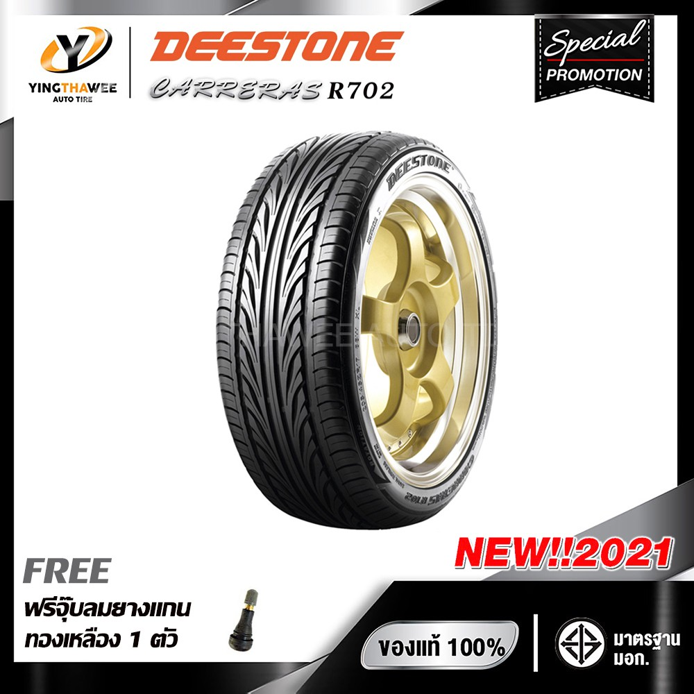 [จัดส่งฟรี] DEESTONE 265/50R20 ยางรถยนต์ รุ่น R702 จำนวน 1 เส้น (ปี2021) แถม จุ๊บลมยางแกนทองเหลือง 1 ตัว