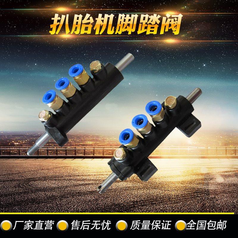 ✍❄ล้อ ยางรถยนต์อุปกรณ์เสริมเครื่องขูดยาง Daquan เครื่องถอดยางที่นั่งแขวนสวิตช์ควบคุมเท้าแยกอากาศห้าทาง