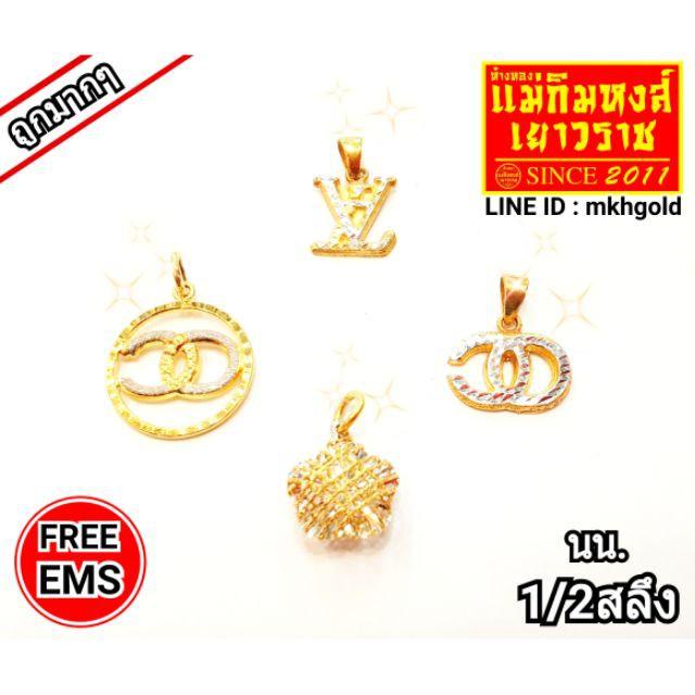 """ราคาไม่แพงมาก๑[MKHGOLD] จี้ทองคำแท้ น้ำหนักครึ่งสลึง ลาย""""เคลือบทองคำขาวแฟชั่น"""" (ทองคำแท้ 96.5%)"""