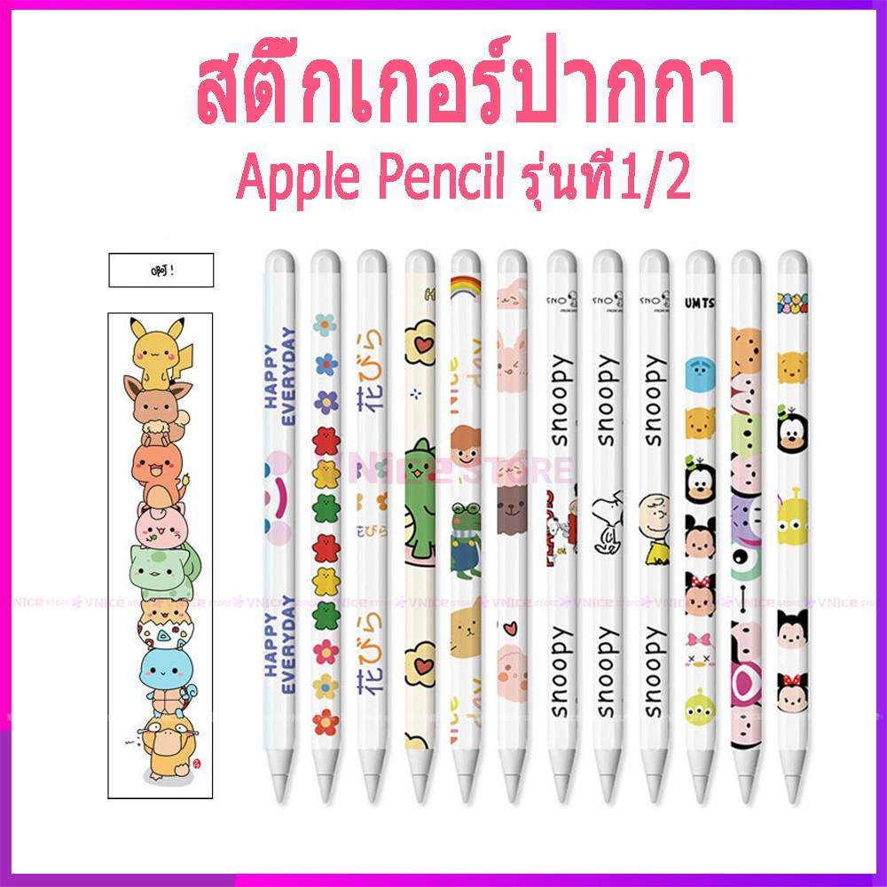 สติ๊กเกอร์ปากกา Apple Pencil 1 applepencil 2 สติ๊กเกอร์ sticker applepencil