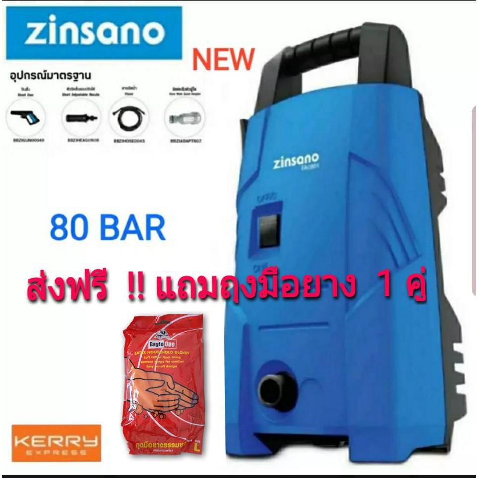 zinsano เครื่องฉีดน้ำแรงดันสูง 80 บาร์ 1150W รุ่น FA0801 แถมถุงมือยาง ไซส์ L 1 คู่