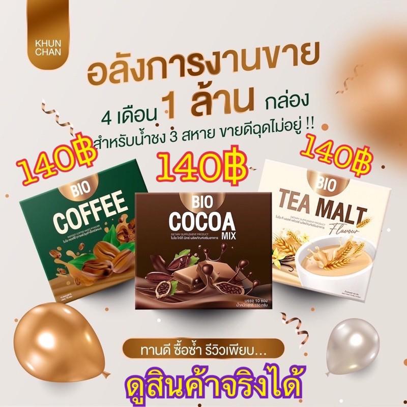 วิตามินซี อาหารเสริม คอลลาเจน พร้อมส่ง!! ไบโอโกโก้มิกซ์ Bio Cocoa Mix khunchan (1กล่อง/10ซอง)