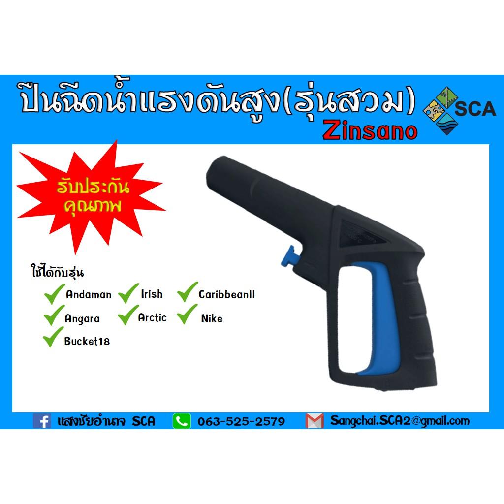 ปืนฉีดน้ำแรงดันสูง (รุ่นสวม) Zinsano อะไหล่เครื่องฉีดน้ำแรงดันสูง ปืนฉีดน้ำ ปืนสั้น