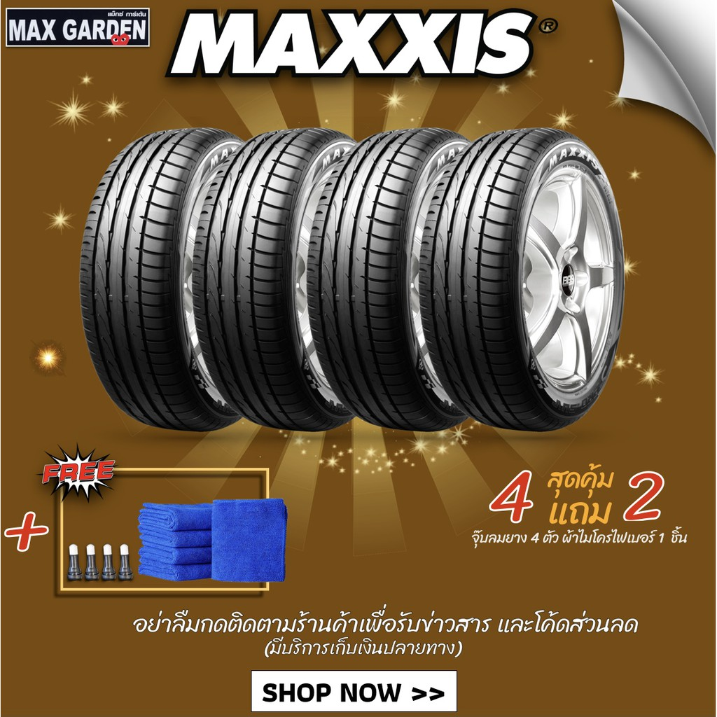MAXXIS 225/65 R17 รุ่น S-PRO (ปี2021)🔥ด่วน🔥(ราคา 4เส้น)