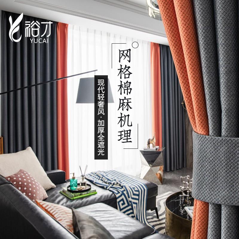 ผ้าม่านผ้าเต็มรูปแบบผ้าม่านสำเร็จรูป rubenie ผ้าม่านสำเร็จรูปผ้าม่านที่กำหนดเองเย็บห้องนั่งเล่นห้องนอน