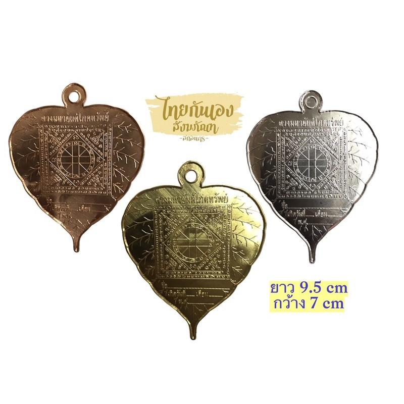แผ่นดวง ใบโพธิ์เงิน โพธิ์ทอง นาก ราคาแผ่นละ 10 บาท แบบแผ่นดวงขนาด 9.5 ซม กว้าง 7 ซม มีรูสำหรับห้อยได้ค่ะ