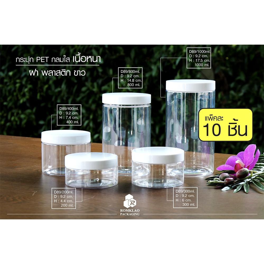 กระปุกคุกกี้ กระปุกพลาสติก PET PK089 ฝาพลาสติกขาว 200ml 300ml 400ml 800ml 1000ml (10 ชิ้น)