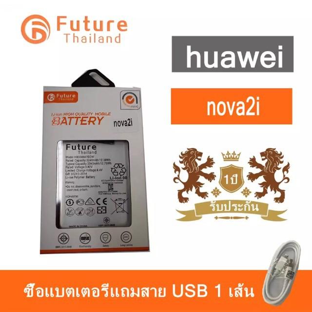 แบตเตอรี่ Huawei Nova 2i / Nova 3i / P30lite งาน Future พร้อมเครื่องมือ แบตแท้ คุณภาพสูง ประกัน1ปี แบตNova2i แบตNova3iมื
