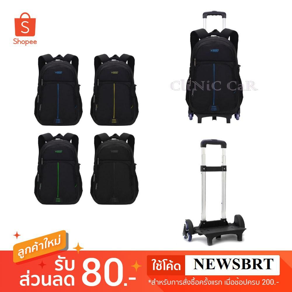 กระเป๋าเดินทาง กระเป๋าเดินทางล้อลาก หรือกระเป๋านักเรียน V.13   6 ล้อ กระเป๋าล้อลาก กระเป๋าเดินทาง
