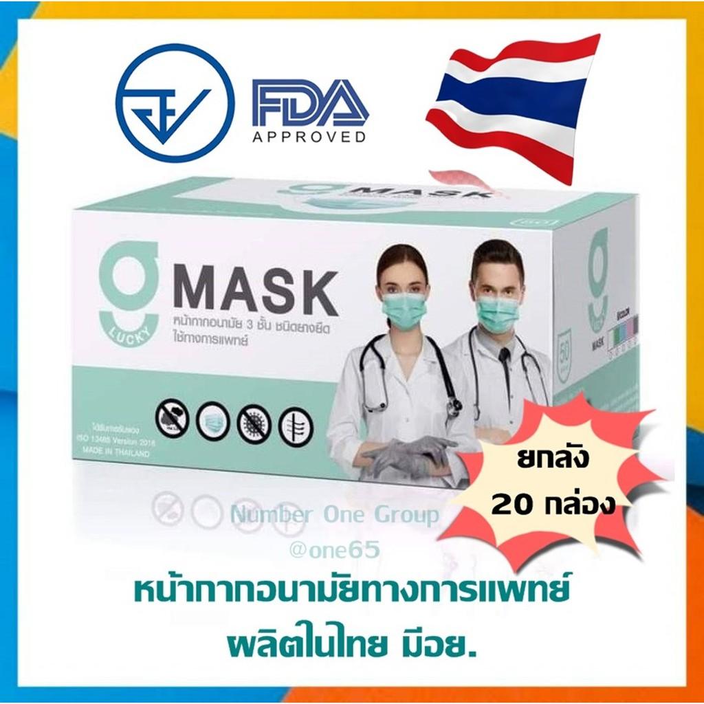 💥ล็อตใหม่ ยกลังราคาถูกมาก💥G Mask หน้ากากอนามัย 3ชั้น 1 ลัง 20 กล่อง (1กล่องบรรจุ 50ชิ้น) - สีเขียว