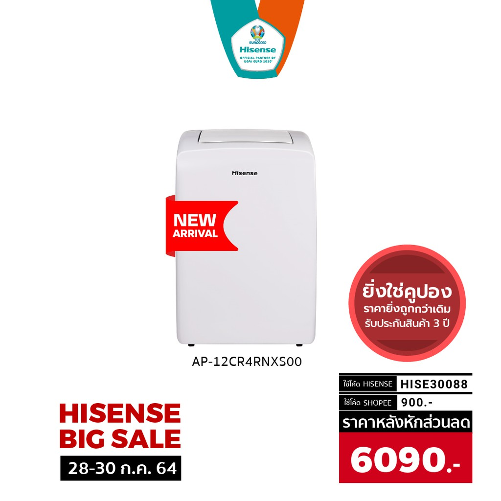 Hisense แอร์เคลื่อนที่ 12000 Btu Ap-12cr4rnxs00 Portable Air Conditioner New.