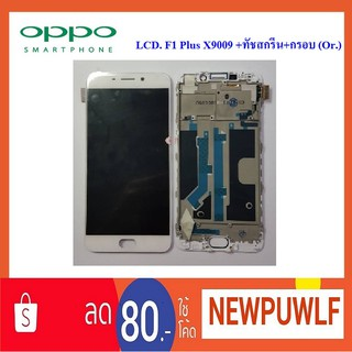 Review จอ LCD.Oppo F1 Plus X9009 +ทัชสกรีน+กรอบ (Or.)