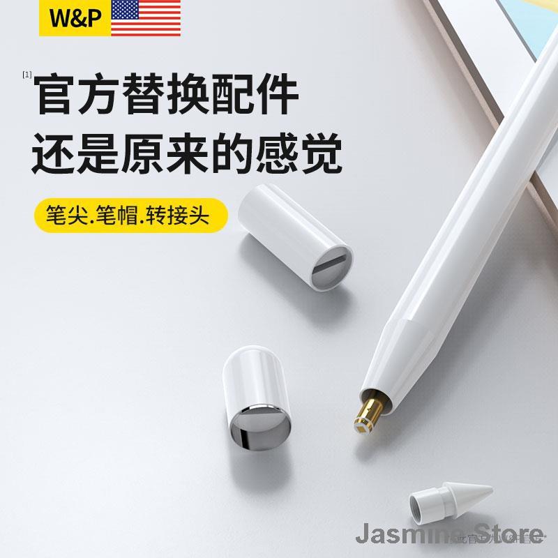 🚀แฟชั่น🗼✳☼[US W&P] Apple pencil tip pen cap ipadpencil nib charging adapter cover 1st generation replacement original111