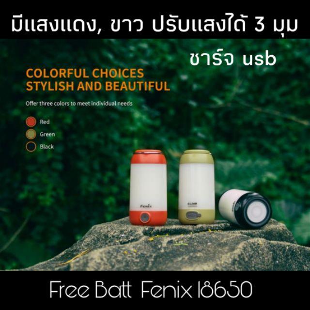 ไฟฉายโคมตะเกียง Fenix CL26R  *** free batt***