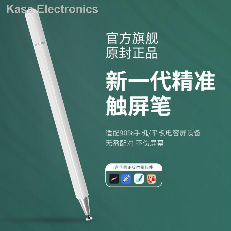 🚀พร้อมส่ง🗼✥✈ปากกาทัชสกรีนโทรศัพท์มือถือแท็บเล็ตปากกา Capacitive ของ Apple ปากกา ipad Applepencil สไตลัส Android1