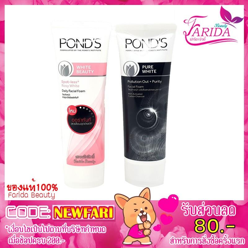 🔥Big Sale🔥 POND'S White Beauty Pinkish White Facial Foam Pure White  Pollution 50G พอนด์ส ไวท์บิวตี้
