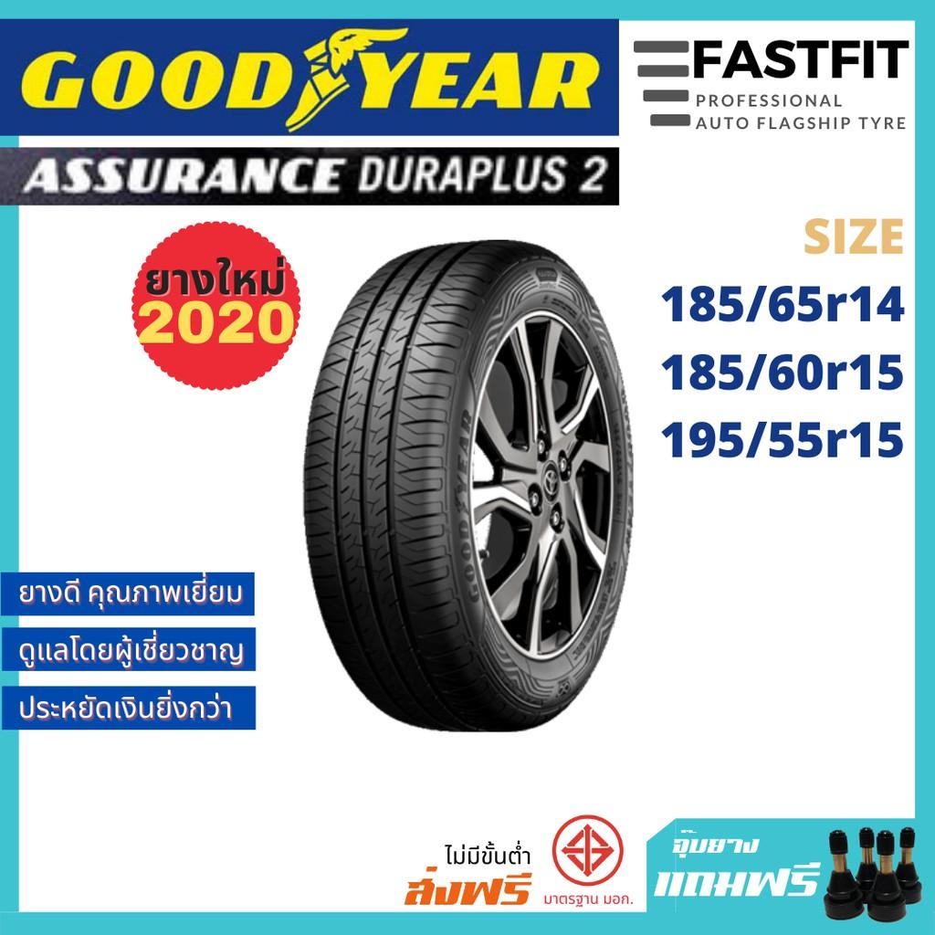Goodyear ยางรถยนต์ 185/65r14 195/55r15 185/60r15 ขอบ14 ขอบ15 Duraplus2 ยางกู้ดเยียร์ รถเก๋ง ยางใหม่