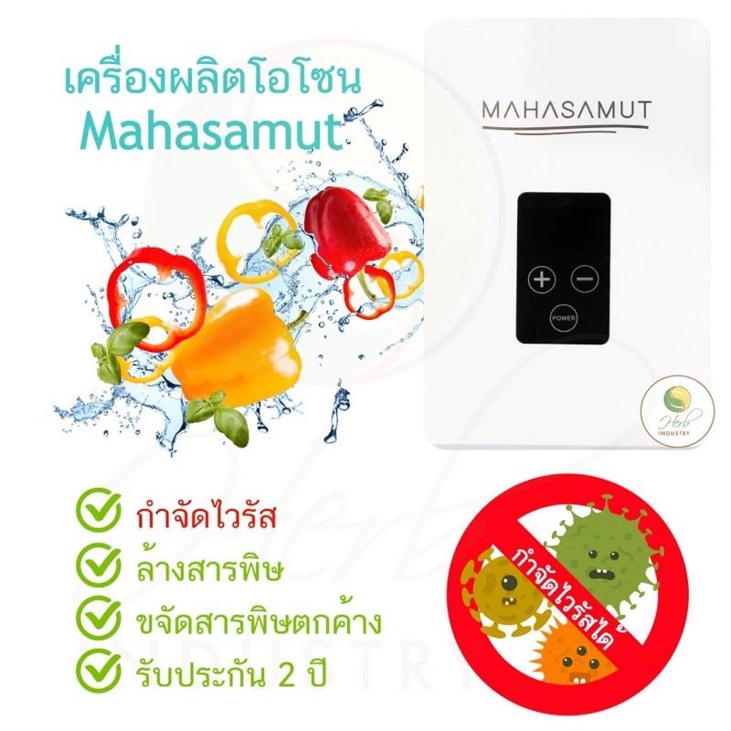 ✳️พร้อมส่ง✳️ เครื่องผลิตโอโซน Mahasamut เครื่องล้างผัก ล้างสารพิษและขจัดสารเคมีตกค้างในผักผลไม้