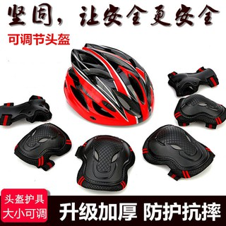 Sports protective gear helmet full set of children s adult knee pads and casters roller skating backpack balance bike s