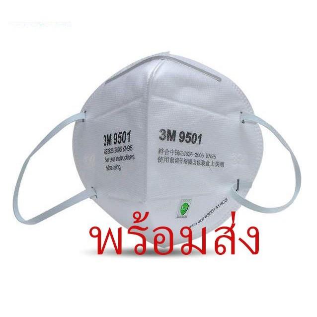 พร้อมส่ง N95 3M P2 ของแท้ !!  9501 9501+ 9501v+ 8210 พร้อมส่ง ของแท้ 100% ถูกสุดในตลาด !!