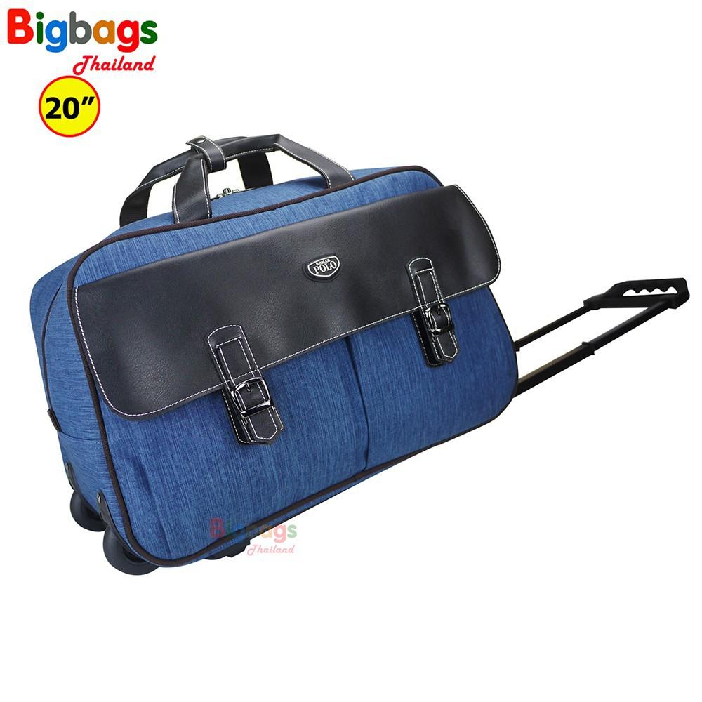 กระเป๋าเดินทางล้อลาก กระเป๋าลาก กระเป๋าล้อลาก Bigbagsthailand กระเป๋าเดินทาง Romar Polo กระเป๋าล้อลาก กระเป๋าถือ 20 นิ้ว