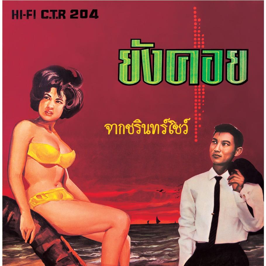แผ่นเสียง แม่ไม้เพลงไทย ชรินทร์ นันทนาคร ชุด ยังคอย / ราคา 1,990 บาท (แถมฟรี cd แม่ไม้เพลงไทยค่ะ)