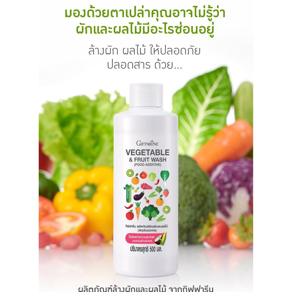 น้ำยาล้างจานกิฟฟารีนผลิตภัณฑ์ล้างผักและผลไม้