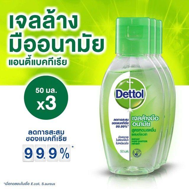 (พร้อมส่ง)Dettol เจลล้างมืออนามัยแอลกอฮอล์ 70% สูตรหอมสดชื่นผสมอโลเวล่า 50 ml. แพค 3 ชิ้น