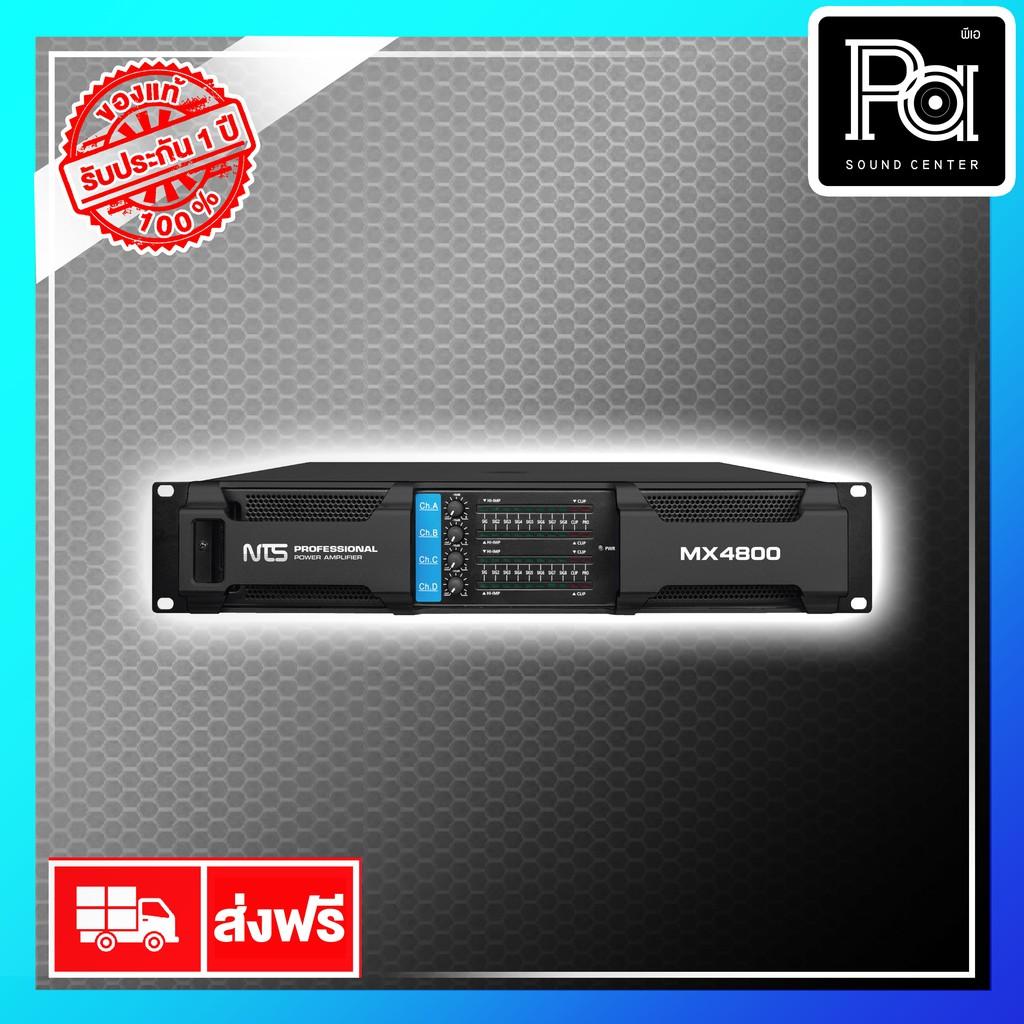 NTS MX4800 4-Channel Power Amp