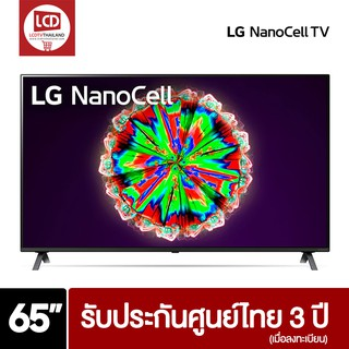 LG 65NANO80 65 นิ้ว NANOCELL 4K THINQ AI AIRPLAY2 & HOMEKIT 2020