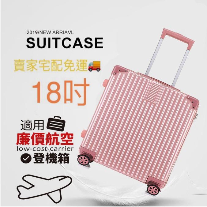กระเป๋าเดินทางมีล้อเลื่อน 18 นิ้ว 20 นิ้ว 18 นิ้ว