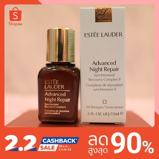 Review (งานหิ้ว/แท้)Estee Lauder Advanced Night Repair Synchronized Recovery Complex II 15ml.