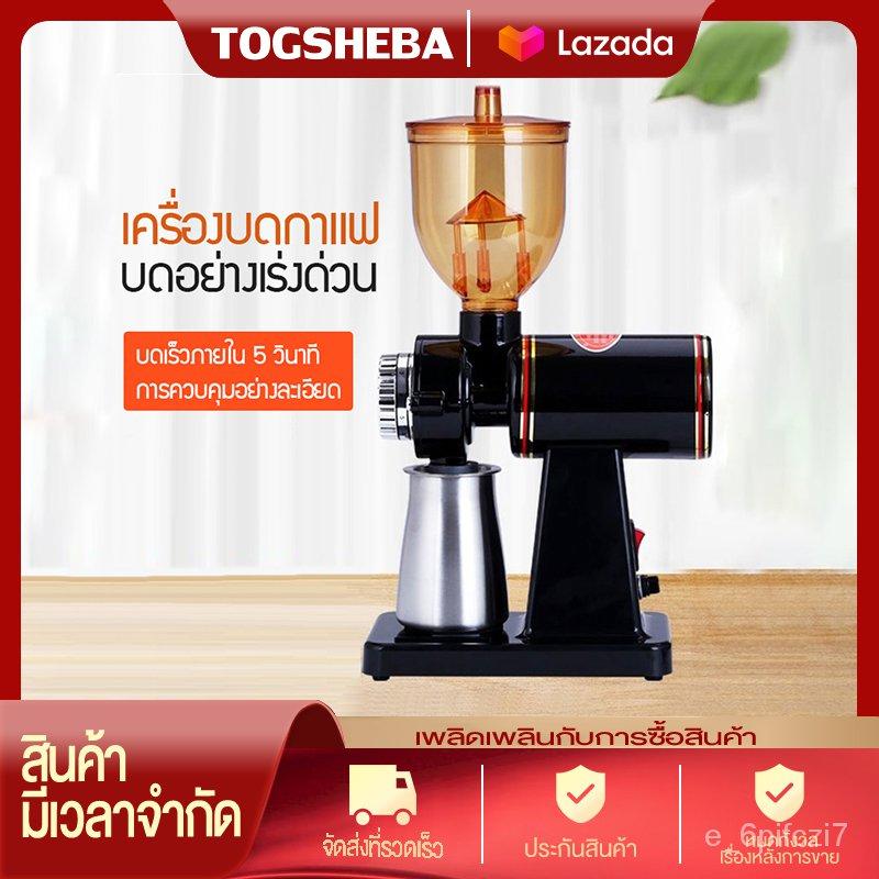 TOGSHEBA เครื่องบดกาแฟ เครื่องบดเมล็ดกาแฟ 600N เครื่องทำกาแฟ เครื่องเตรียมเมล็ดกาแฟ อเนกประสงค์