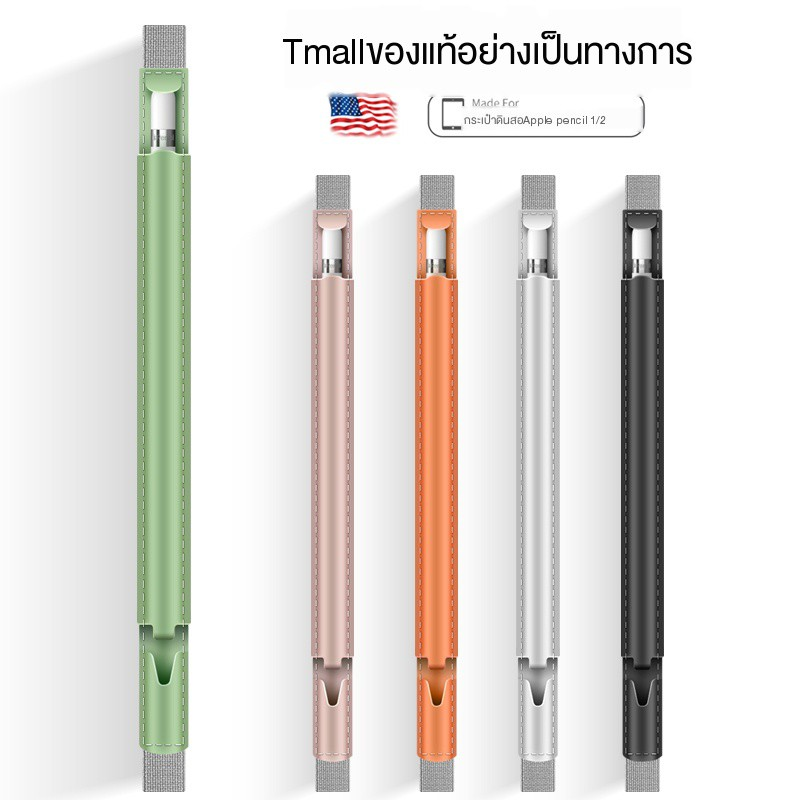 【ลดกระหน่ำ】ปลอกป้องกัน Applepencil iPad2018 ที่เก็บปากกา Apple stylus air2 pro10.5 นิ้ว iPad10.2 ใหม่ air3 เคสปากกาแบ