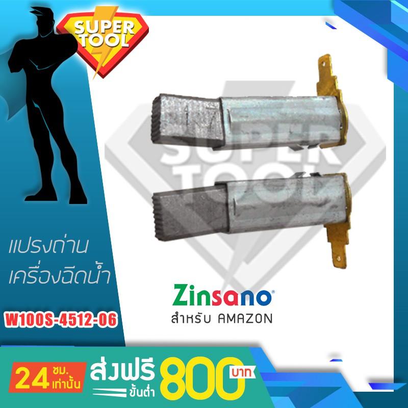 ZINSANO แปรงถ่านเครื่องฉีดน้ำ AMAZON (W100S 4512-06)