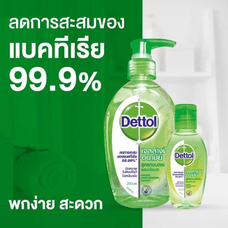 Dettol เดทตอล เจลล้างมือ 50 ml ลดการสะสมของแบคทีเรีย 99.9%