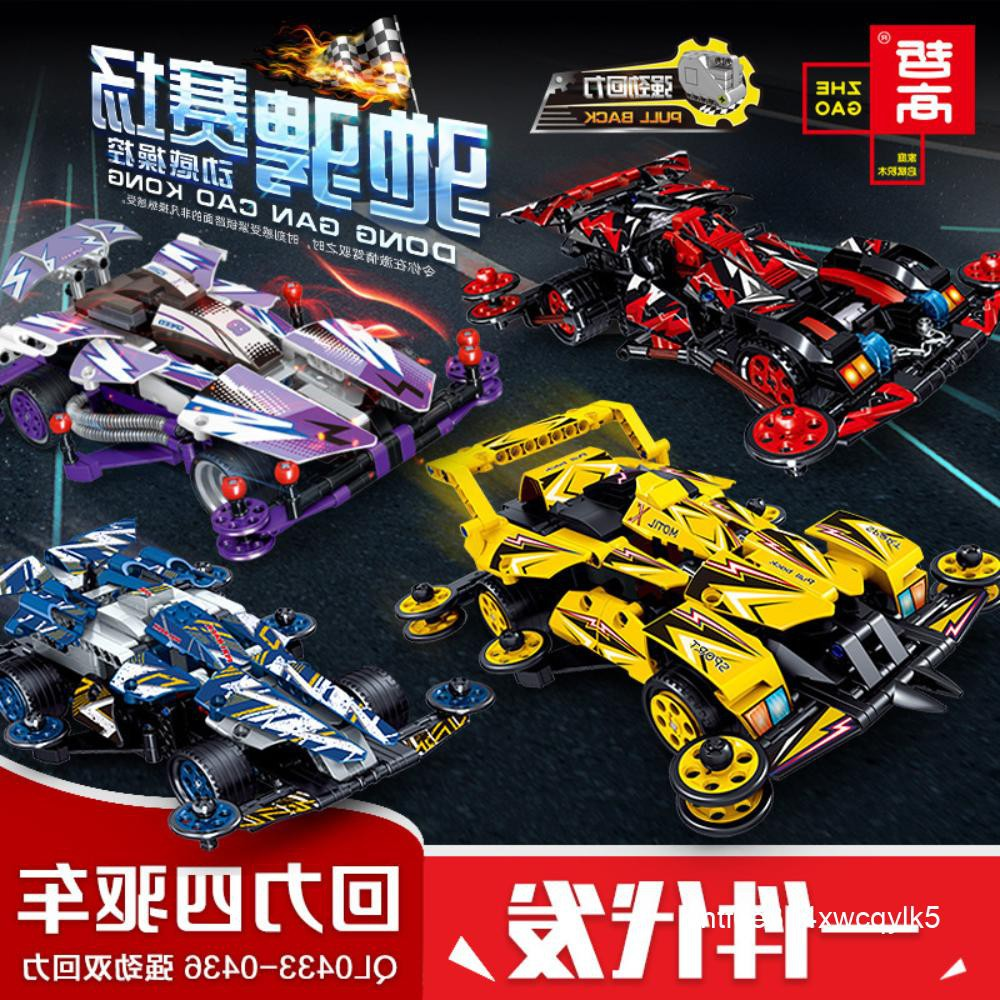 World Zhegao Toys QL0432-0435 Racing Pull Back ขับเคลื่อนสี่ล้อรุ่น Boy Building Block Gift Assembly