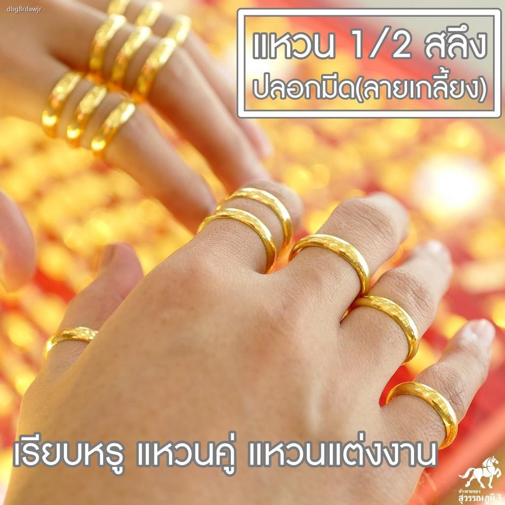 ราคาต่ำสุด✎▼[ถูกที่สุด] SWP3 แหวนทองแท้ นน. 1.9 กรัม(ครึ่งสลึง) ลายปลอกมีด(เกลี้ยง) ทองแท้ 96.5% ขายได้ จำนำได้ มีใบรั