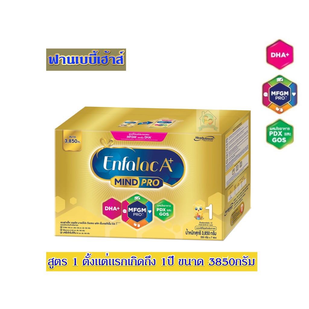 ของเล่น enfagrow ✅สูตรใหม่✅Enfalac A+นมผงเอนฟาแลคA+สูตร1ขนาด3850กรัม(550กรัม 7ซอง)