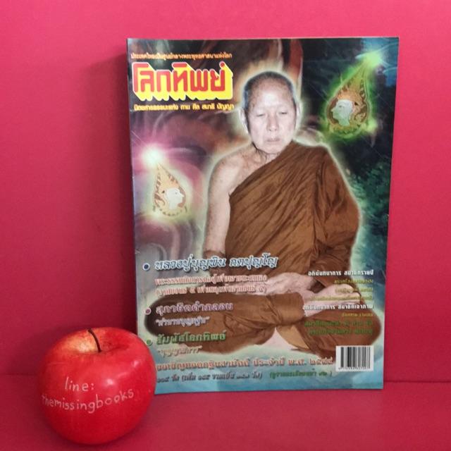 โลกทิพย์ : หลวงปู่บุญพิน กตปุญโญ , ครูบาบุญนิล อินฺทปญฺโญ นิตยสารธรรมะ นิตยสารมือสอง
