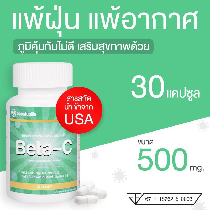 เบต้าซีไอ เบต้ากลูแคน beta glucan plus vitamin c สำหรับผู้ป่วย SLE 500mg 30แคปซูล