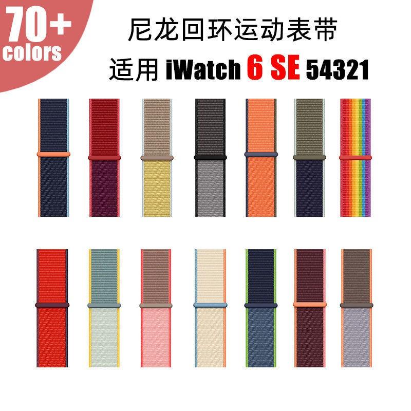 สายนาฬิกาข้อมือไนล่อนสําหรับ Applewatch 6 Generation Se Iwatch54321
