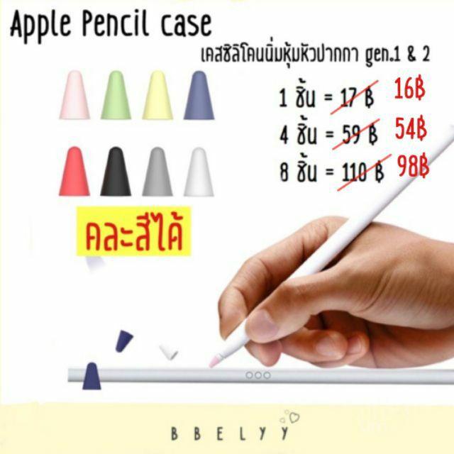♡ พร้อมส่ง • Apple Pencil case tip cover ปลอกซิลิโคนหุ้มหัวปากกา ซิลิโคนจุกปากกา จุกหัวปากกา