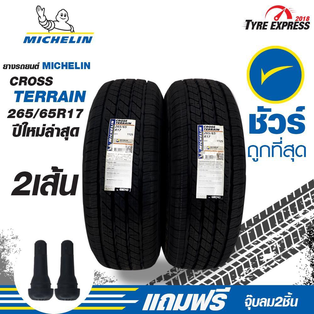ยางรถยนต์ มิชลิน Michelin ยางขอบ17  รุ่น Cross Terrain ขนาด 265/65R17 (2 เส้น)  แถมจุ๊บลม 2 ตัว