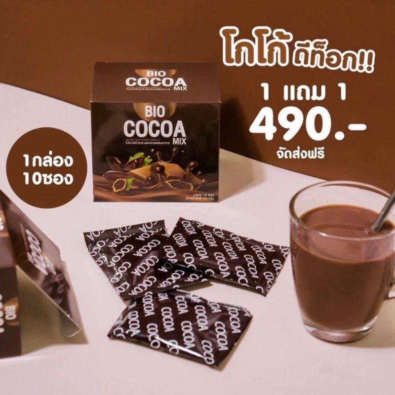 Bio Cocoa Mix ไบโอ โกโก้ มิกซ์ คุมหิว ดีท็อกซ์ บล็อคไขมัน