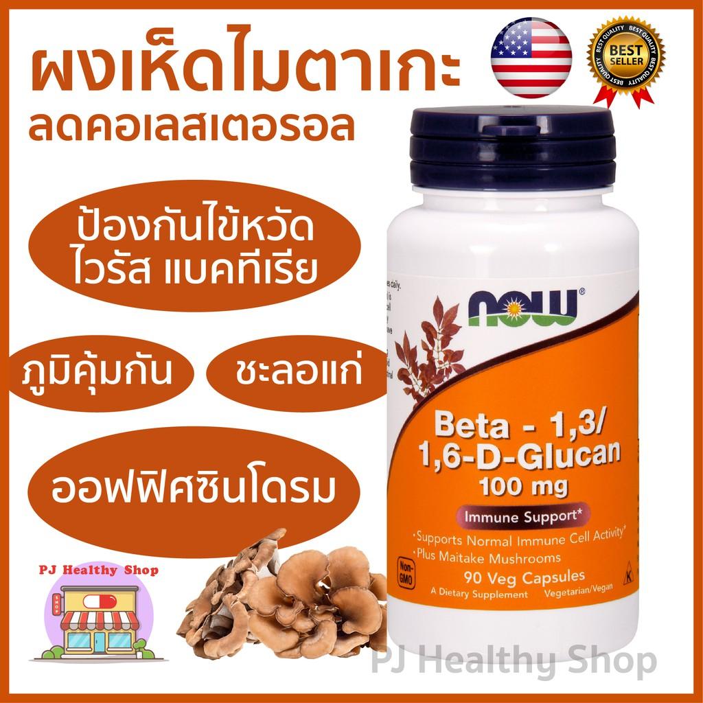 Now Foods Beta 1,3/1,6 Glucan เบต้ากลูแคน ทำจากเห็ดไมตาเกะ