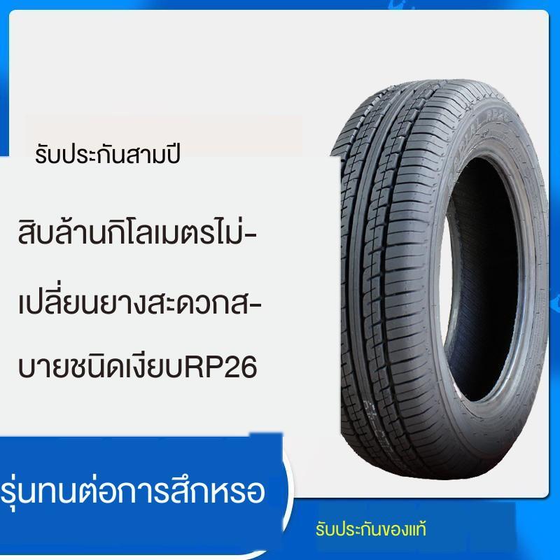 ยางใหม่Chaoyang 155 165 175 185 195 205/50/55/60/65r13r14r15r16