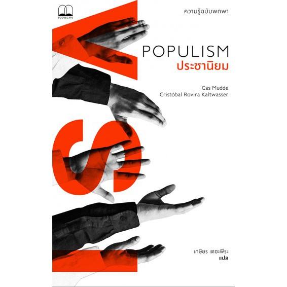 Populism ประชานิยม / Bookscape / Cas Mudde